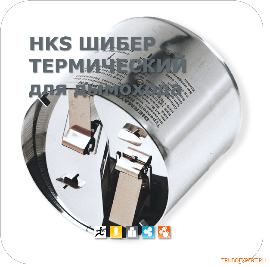 Шибер на дымоход газового котла комплект дымоходов navien